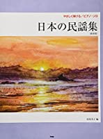 やさしく弾ける/ピアノ・ソロ 日本の民謡集〈新装版〉 松原美子 編 (楽譜)