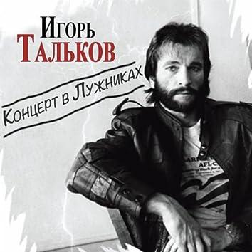 Concert at Luzhniki