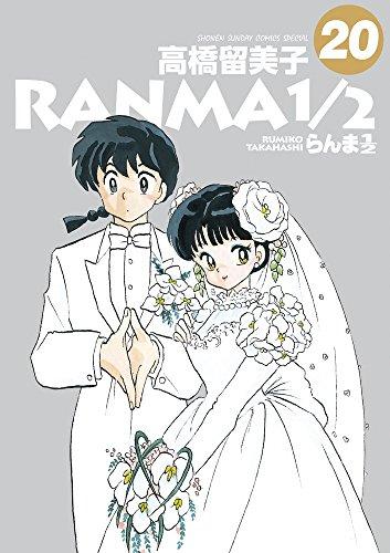 らんま1/2 (20) (少年サンデーコミックススペシャル) - 高橋 留美子