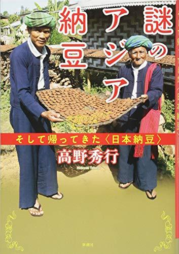 謎のアジア納豆: そして帰ってきた〈日本納豆〉の詳細を見る