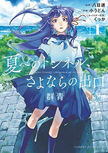 夏へのトンネル、さよならの出口 群青(1) (サンデーGXコミックス)