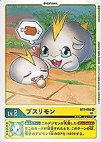 デジモンカードゲーム BT7-003 プスリモン (U アンコモン) ブースター ネクストアドベンチャー (BT-07)