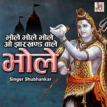 Bhole Bhole Bhole O Jharkhand Wale Bhole (Hindi)