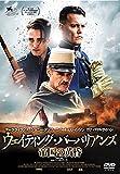 ウェイティング・バーバリアンズ 帝国の黄昏[DVD]