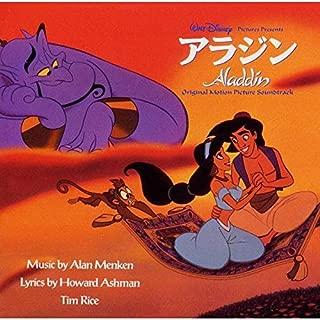 アラジン オリジナル・サウンドトラック 日本語版