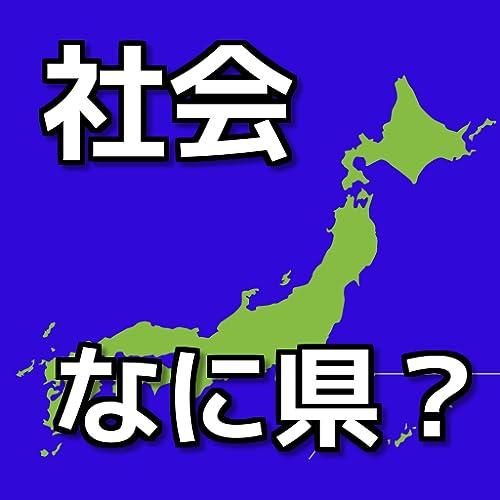 『都道府県ここは何県?社会無料クイズ』の1枚目の画像
