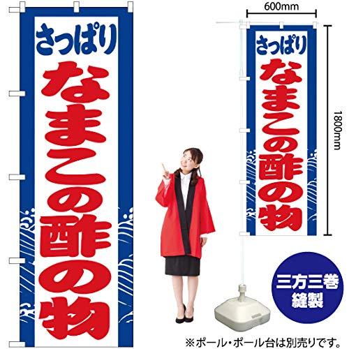 のぼり旗 なまこの酢の物 YN-2941(三巻縫製 補強済み)