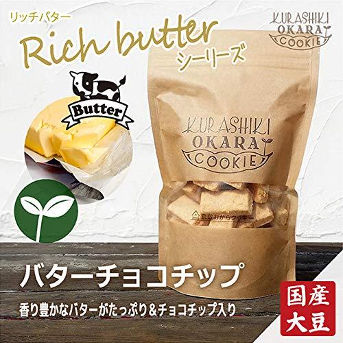 リッチバターチョコチップ 1袋(160g) 倉敷おからクッキー たんぱく質・食物繊維たっぷりの国産大豆生おから 北海道産バター