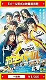 『弱虫ペダル』2020年8月14日(金)公開、映画前売券(一般券)(ムビチケEメール送付タイプ)