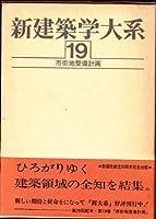 新建築学大系 (19)