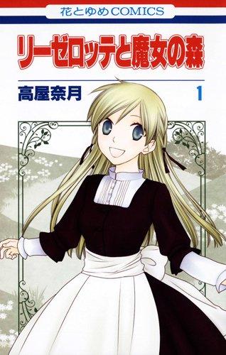 リーゼロッテと魔女の森 1 (花とゆめCOMICS)