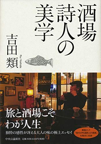 酒場詩人の美学 (単行本)