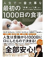 人生で一番大事な 最初の1000日の食事――「妊娠」から「2歳」まで、「赤ちゃんの食事」完全BOOK