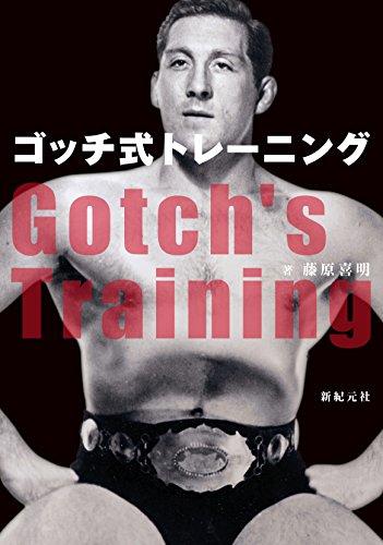 ゴッチ式トレーニング
