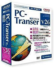 PC-Transer 翻訳スタジオ V26 アカデミック版 for Windows