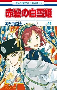 赤 髪 の 白雪姫 21 巻