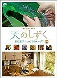 """天のしずく辰巳芳子 """"いのちのスープ""""[DVD]"""