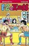 1・2の三四郎(15) (週刊少年マガジンコミックス)