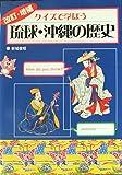 クイズで学ぼう琉球・沖縄の歴史―Question & answer (Mugisha book)