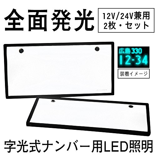 Amilliastyle 字光式 LED ナンバープレート 電光式 ledナンバー 全面発光 12V 24V兼用 前後 2枚/セット