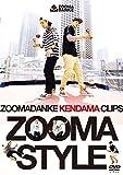 ず~まだんけ (ZOOMADANKE) KENDAMA CLIPS 『Z...
