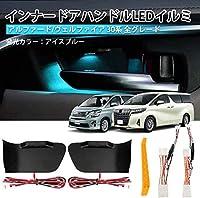トヨタ アルファード ヴェルファイア 30系 インナーハンドルイルミ インサイド ドアハンドルカバー LEDイルミ 内装 上質な車内空間に (アイスブルー )