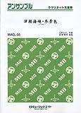 津軽海峡・冬景色 【クラリネット五重奏】/石川さゆり (MACL-56) (アンサンブル クラリネット五重奏)