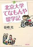 北京大学てなもんや留学記 (文春文庫)