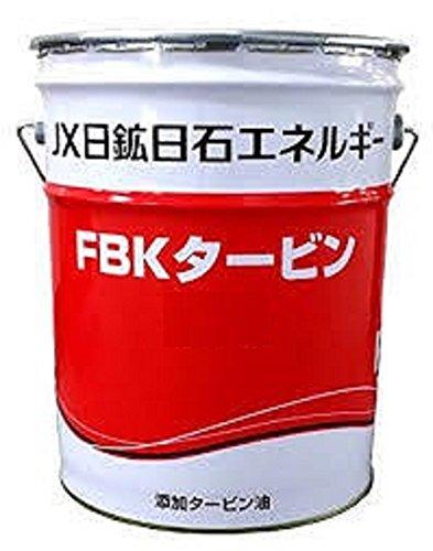 FBKタービン 100 (高級添加タービン油) 20リットル