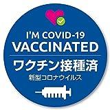 Isaac Trading 新型コロナウイルス ワクチン接種済 ステッカー シール 耐水・耐候 (ブルー M) STC-129