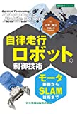 自律走行ロボットの制御技術 -モータ制御からSLAM技術まで- (設計技術シリーズ)