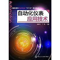 自动化仪表应用技术(徐咏冬)