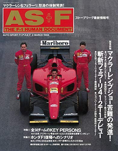 AS+F(アズエフ)1994 ストーブリーグ情報号 [雑誌]