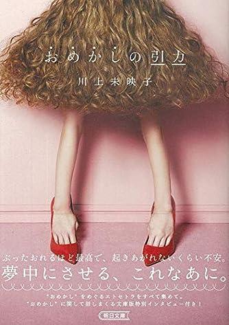 おめかしの引力 (朝日文庫)