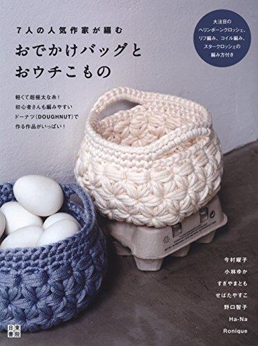 日東書院本社『7人の人気作家が編む おでかけバッグとおウチこもの』