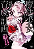 魔法少女育成計画「黒(ブラック)」 (このライトノベルがすごい!文庫)