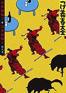 つげ義春大全 第九巻 忍者秘張3 忍者秘張4 (コミッククリエイトコミック)