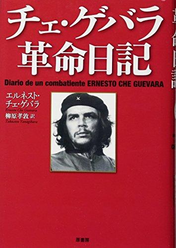 チェ・ゲバラ革命日記の詳細を見る