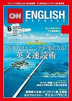 [CNN English Express編]の[音声DL付き]CNN ENGLISH EXPRESS 2016年6月号