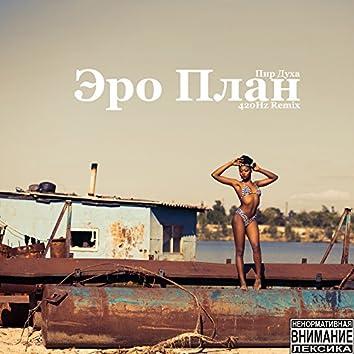 Эро План (420Hz Remix)