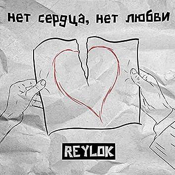 Нет сердца, нет любви