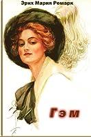Gam 5170888023 Book Cover
