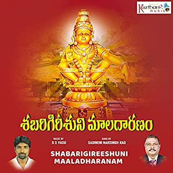 Shabarigireeshuni Maaladharanam