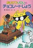 かいけつゾロリのチョコレートじょう(6) (かいけつゾロリシリーズ ポプラ社の新・小さな童話)