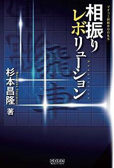 [杉本 昌隆]の相振りレボリューション (マイナビ将棋BOOKS)
