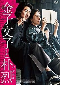 金子文子と朴烈(パクヨル)