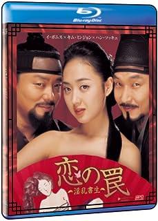 恋の罠-淫乱書生- [Blu-ray]