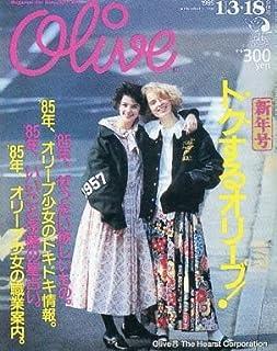 Olive 1985年1/3・18号 「タイムスリップグリコ 思い出のマガジン」
