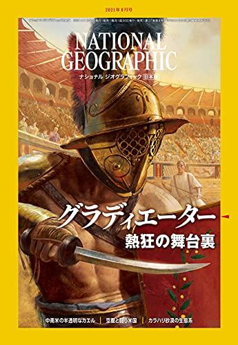 ナショナル ジオグラフィック日本版 2021年8月号[雑誌]
