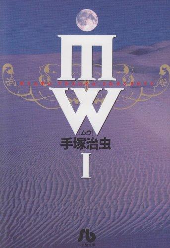 MW (1) (小学館文庫)の詳細を見る